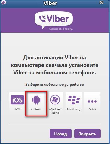 Viber-bez-telephona-2