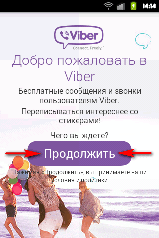 Viber-prodolzhiti