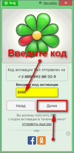 ICQ-7