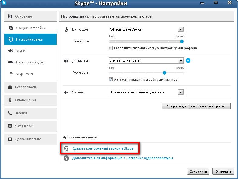 Сделать контрольный звонок в Skype