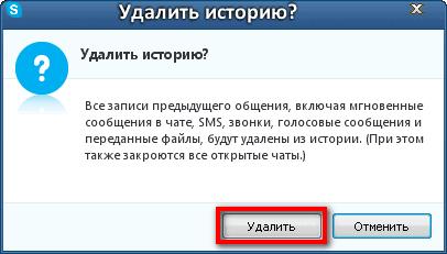 регистрация в Скайп