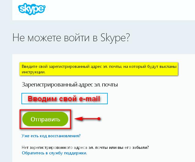 Skype-vosstanovlenie-parolya-2