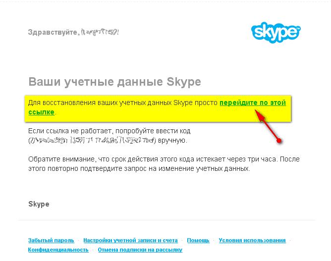 Skype-vosstanovlenie-parolya-3