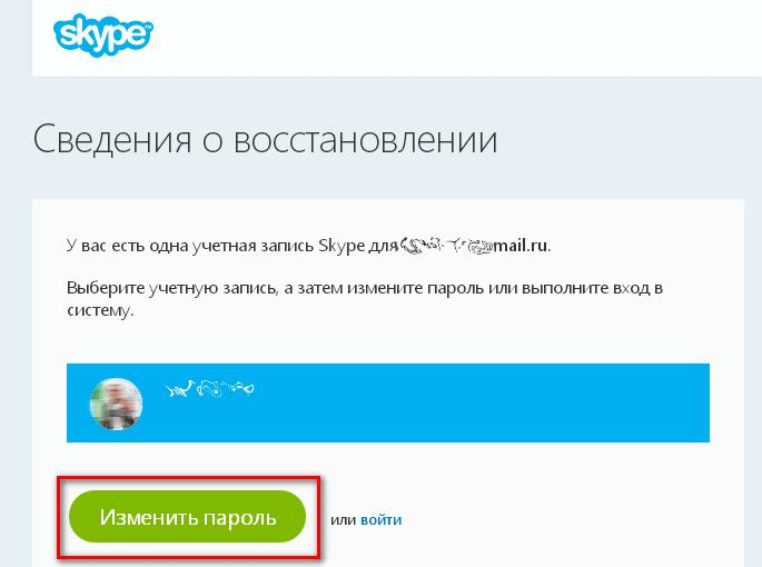 Skype-vosstanovlenie-parolya-4