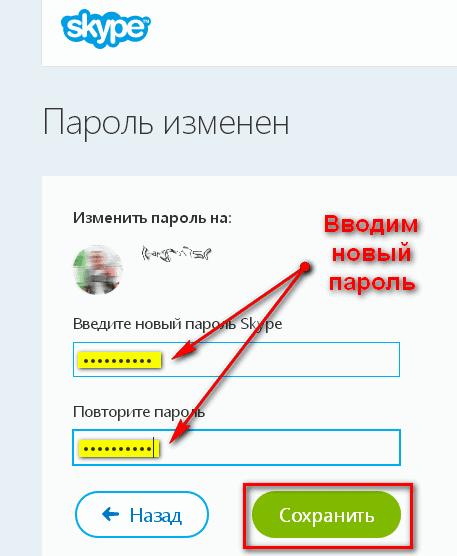 Skype-vosstanovlenie-parolya-5