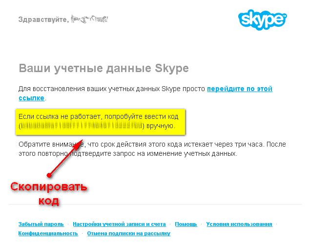 Skype-vosstanovlenie-parolya-6