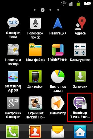 Viber-Backup-Text-2