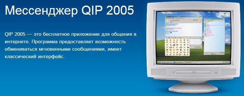 qip-2005-scr