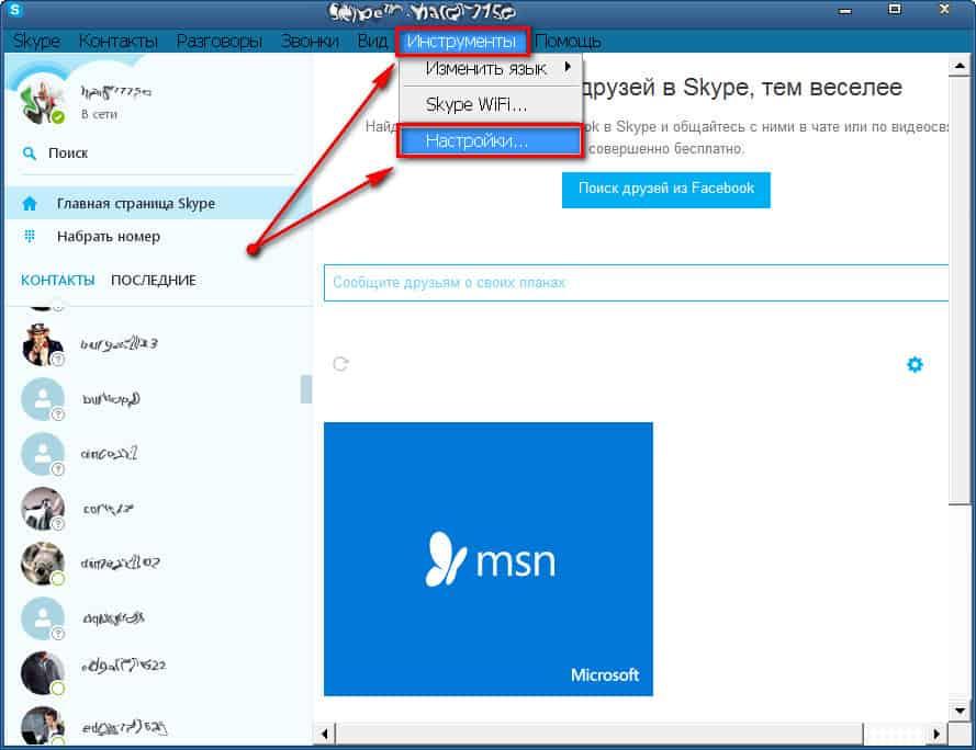 Skype-login-1