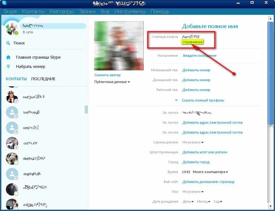 Skype-login-3