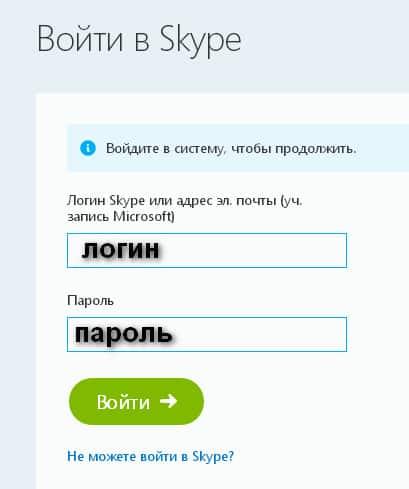Skype-login-4