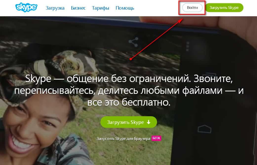 Skype-registratsiya-2