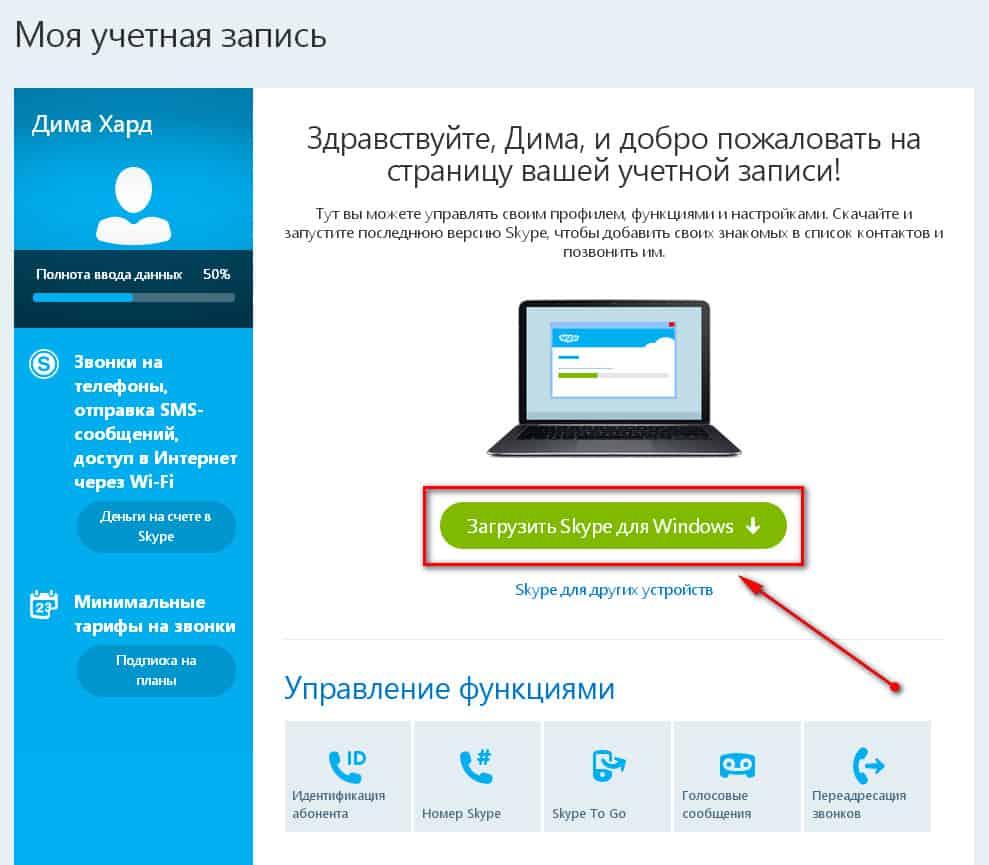 Skype-registratsiya-4