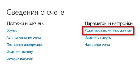 Skype-registratsiya-6