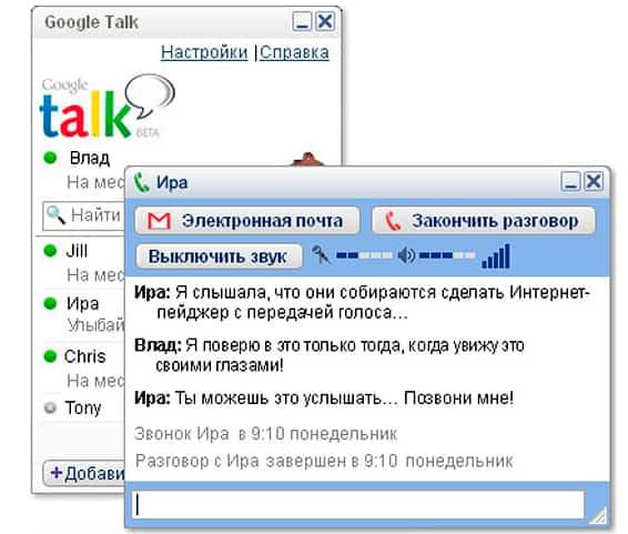 Google Talk скачать бесплатно Гугл Толк