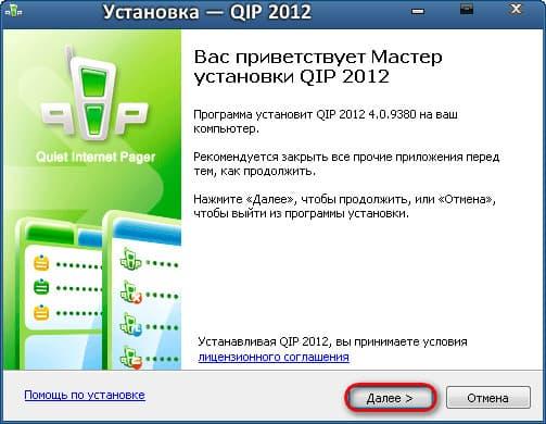 скачать квип 2012 бесплатно на компьютер - фото 3