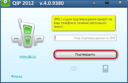 QIP-ustanovka-10