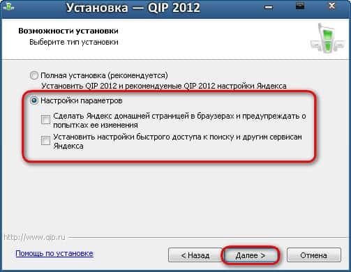 QIP-ustanovka-2