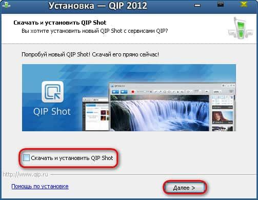 скачать квип 2012 бесплатно на компьютер - фото 5