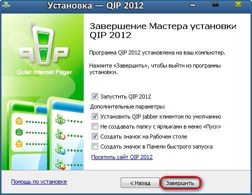 QIP-ustanovka-5