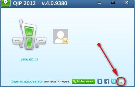 QIP-ustanovka-6