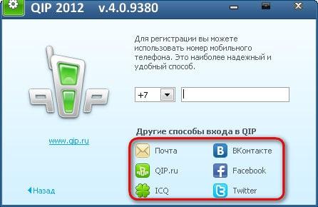 QIP-ustanovka-7