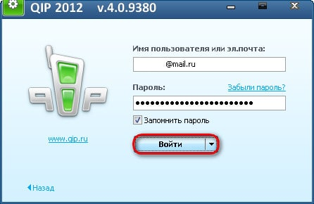 QIP-ustanovka-8