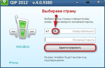 QIP-ustanovka-9