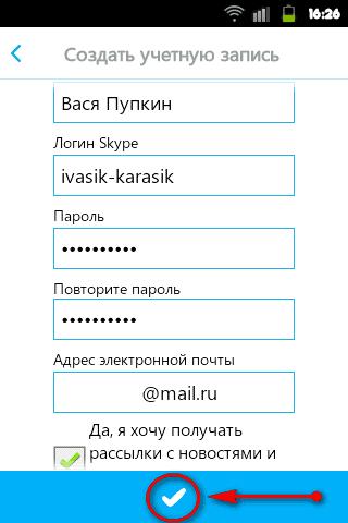 Skype-9