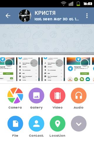 telegram-android-1