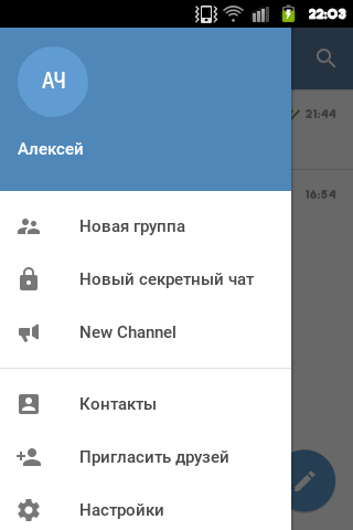 telegram-android-2
