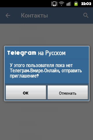telegram-android-3
