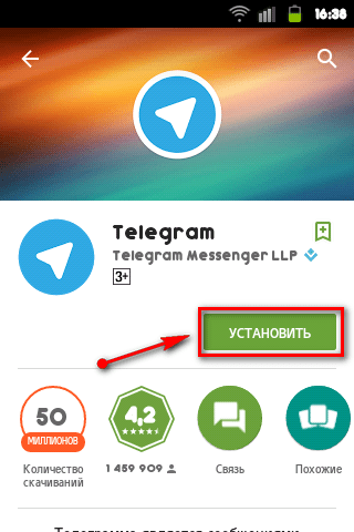 telegram-android-6